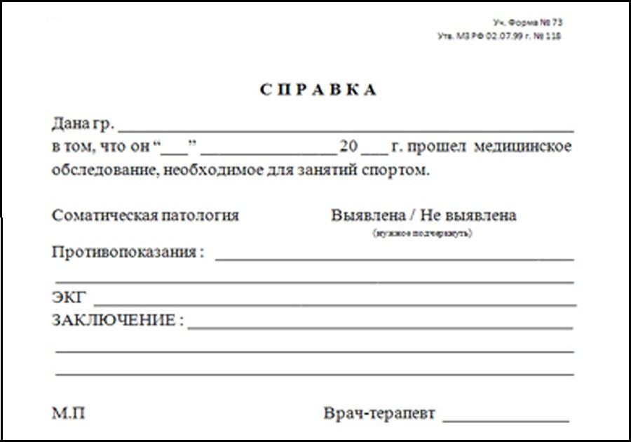 Заказать справку в бассейн в Дедовске