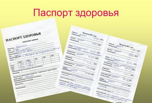 passport_zdorovya2
